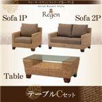 ソファーセット テーブルCセット【Regen】ウォーターヒヤシンスシリーズ【Regen】レーゲン