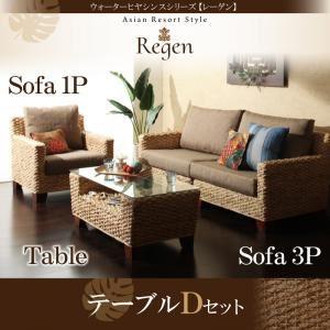ソファーセット テーブルDセット【Regen】ウォーターヒヤシンスシリーズ【Regen】レーゲン - 拡大画像