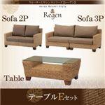 ソファーセット テーブルEセット【Regen】ウォーターヒヤシンスシリーズ【Regen】レーゲン の画像