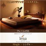 フロアベッド シングル【lena】【フレームのみ】ブラウン 照明付きステージタイプアバカベッド【lena】レーナ