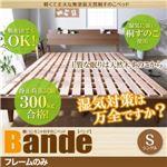 すのこベッド シングル【Bande】【フレームのみ】ウォルナットブラウン 棚・コンセント付きデザインすのこベッド【Bande】バンデ