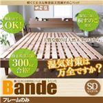 すのこベッド セミダブル【Bande】【フレームのみ】ウォルナットブラウン 棚・コンセント付きデザインすのこベッド【Bande】バンデ