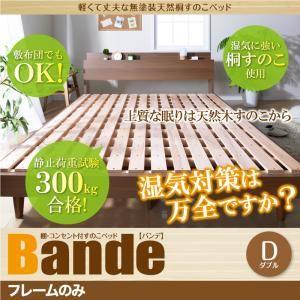 すのこベッド ダブル【Bande】【フレームのみ】ウォルナットブラウン 棚・コンセント付きデザインすのこベッド【Bande】バンデの詳細を見る