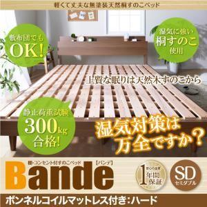 すのこベッド セミダブル【Bande】【ボンネルコイルマットレス:ハード付き】ウォルナットブラウン 棚・コンセント付きデザインすのこベッド【Bande】バンデの詳細を見る