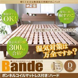 すのこベッド ダブル【Bande】【ボンネルコイルマットレス:ハード付き】ウォルナットブラウン 棚・コンセント付きデザインすのこベッド【Bande】バンデの詳細を見る