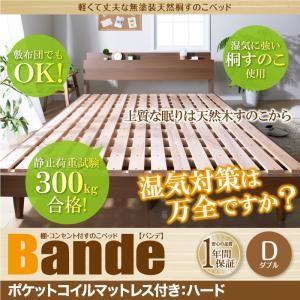 すのこベッド ダブル【Bande】【ポケットコイルマットレス:ハード付き】ウォルナットブラウン 棚・コンセント付きデザインすのこベッド【Bande】バンデの詳細を見る