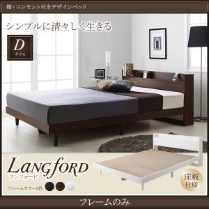 ベッド ダブル【Langford】【フレームのみ】ダークブラウン 棚・コンセント付きデザインベッド【Langford】ランフォード床板仕様の詳細を見る