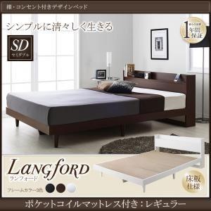 ベッド セミダブル【Langford】【ポケットコイルマットレス(レギュラー)付き】フレームカラー:ホワイト マットレスカラー:ブラック 棚・コンセント付きデザインベッド【Langford】ランフォード床板仕様