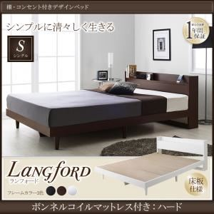 ベッド シングル【Langford】【ボンネルコイルマットレス:ハード付き】ダークブラウン 棚・コンセント付きデザインベッド【Langford】ランフォード床板仕様の詳細を見る
