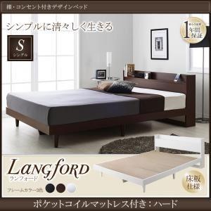 ベッド シングル【Langford】【ポケットコイルマットレス:ハード付き】ダークブラウン 棚・コンセント付きデザインベッド【Langford】ランフォード床板仕様の詳細を見る