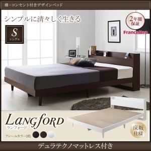 ベッド シングル【Langford】【デュラテクノマットレス付き】ダークブラウン 棚・コンセント付きデザインベッド【Langford】ランフォード床板仕様の詳細を見る