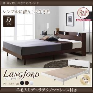 ベッド ダブル【Langford】【羊毛入りデュラテクノマットレス付き】ダークブラウン 棚・コンセント付きデザインベッド【Langford】ランフォード床板仕様の詳細を見る