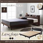 ベッド シングル【Langford】【ポケットコイルマットレス:レギュラー付き】フレームカラー:ダークブラウン マットレスカラー:ブラック 棚・コンセント付きデザインベッド【Langford】ランフォードすのこ仕様