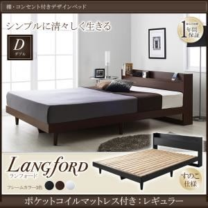 ベッド ダブル【Langford】【ポケットコイルマットレス:レギュラー付き】フレームカラー:ブラック マットレスカラー:ブラック 棚・コンセント付きデザインベッド【Langford】ランフォードすのこ仕様の詳細を見る