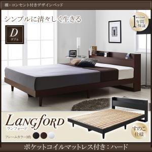 ベッド ダブル【Langford】【ポケットコイルマットレス:ハード付き】ダークブラウン 棚・コンセント付きデザインベッド【Langford】ランフォードすのこ仕様
