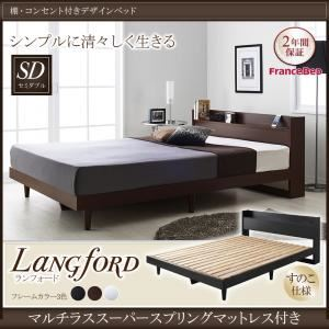 ベッド セミダブル【Langford】【マルチラススーパースプリングマットレス付き】ブラック 棚・コンセント付きデザインベッド【Langford】ランフォードすのこ仕様の詳細を見る