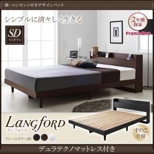 ベッド セミダブル【Langford】【デュラテクノマットレス付き】ブラック 棚・コンセント付きデザインベッド【Langford】ランフォードすのこ仕様の詳細を見る