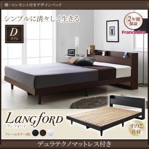 ベッド ダブル【Langford】【デュラテクノマットレス付き】ホワイト 棚・コンセント付きデザインベッド【Langford】ランフォードすのこ仕様の詳細を見る