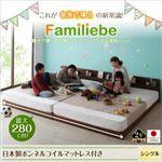 ベッド シングル【Familiebe】【日本製ボンネルコイルマットレス付き】ウォルナットブラウン 親子で寝られる棚・コンセント付き安全連結ベッド【Familiebe】ファミリーベ
