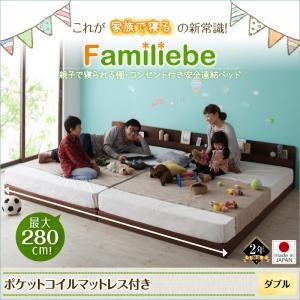 ベッド ダブル【Familiebe】【ポケットコイルマットレス付き】ダークブラウン 親子で寝られる棚・コンセント付き安全連結ベッド【Familiebe】ファミリーベ