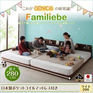 ベッドワイド200【Familiebe】【日本製ポケットコイルマットレス付き】ダークブラウン親子で寝られる棚・コンセント付き安全連結ベッド【Familiebe】ファミリーベ