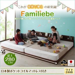 ベッドワイド240Bタイプ【Familiebe】【日本製ポケットコイルマットレス付き】ウォルナットブラウン親子で寝られる棚・コンセント付き安全連結ベッド【Familiebe】ファミリーベ