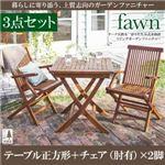 ガーデンファーニチャー 3点セットA(テーブルA:正方形+チェアA:肘有2脚組)【fawn】チーク天然木 折りたたみ式本格派リビングガーデンファニチャー【fawn】フォーン