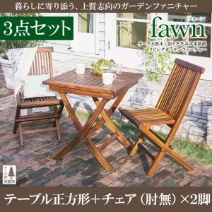 ガーデンファーニチャー 3点セットB(テーブルA:正方形+チェアB:肘無2脚組)【fawn】チーク天然木 折りたたみ式本格派リビングガーデンファニチャー【fawn】フォーンの詳細を見る
