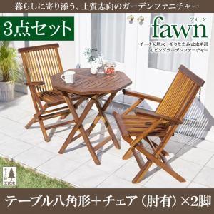 ガーデンファーニチャー 3点セットC(テーブルB:八角形+チェアA:肘有2脚組)【fawn】チーク天然木 折りたたみ式本格派リビングガーデンファニチャー【fawn】フォーンの詳細を見る