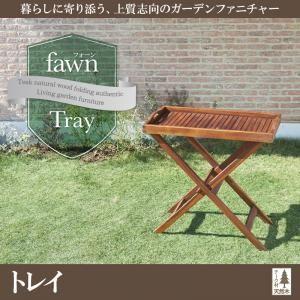 トレイ【fawn】チーク天然木 折りたたみ式本格派リビングガーデンファニチャー【fawn】フォーンの詳細を見る