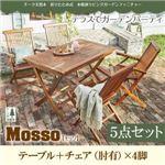 ガーデンファーニチャー 5点セットA(テーブル+チェアA:肘有4脚組)【mosso】チーク天然木 mosso】モッソ