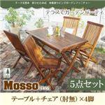 ガーデンファーニチャー 5点セットB(テーブル+チェアB:肘無4脚組)【mosso】チーク天然木 mosso】モッソ