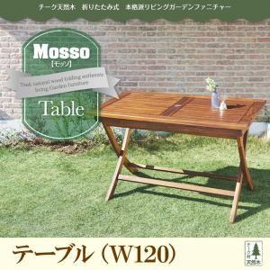 【単品】テーブル幅120cm【mosso】チーク天然木折りたたみ式本格派リビングガーデンファニチャー【mosso】モッソ
