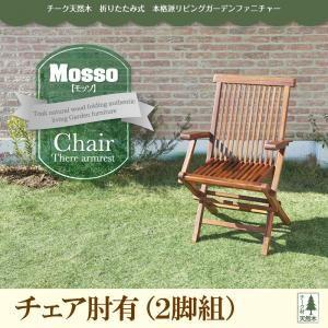 チェアA(肘有2脚組)【mosso】チーク天然木 折りたたみ式本格派リビングガーデンファニチャー【mosso】モッソの詳細を見る