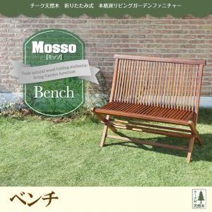 ベンチ【mosso】チーク天然木 折りたたみ式本格派リビングガーデンファニチャー【mosso】モッソの詳細を見る
