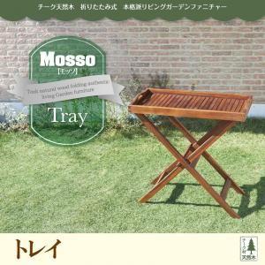 トレイ【mosso】チーク天然木 折りたたみ式本格派リビングガーデンファニチャー【mosso】モッソの詳細を見る
