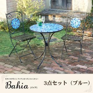 ガーデンファーニチャー 3点セット【Bahia】ブルー モザイクデザイン アイアンガーデンファニチャー【Bahia】バイアの詳細を見る