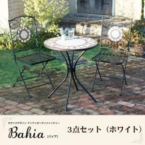 ガーデンファーニチャー 3点セット【Bahia】ホワイト モザイクデザイン アイアンガーデンファニチャー【Bahia】バイアの詳細を見る