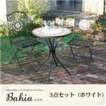 ガーデンファーニチャー 3点セット【Bahia】ホワイト モザイクデザイン アイアンガーデンファニチャー【Bahia】バイア