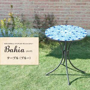 テーブル【Bahia】ブルー モザイクデザイン アイアンガーデンファニチャー【Bahia】バイアの詳細を見る