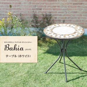 テーブル【Bahia】ホワイト モザイクデザイン アイアンガーデンファニチャー【Bahia】バイアの詳細を見る