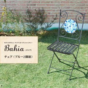 チェア2脚セット【Bahia】ブルー モザイクデザイン アイアンガーデンファニチャー【Bahia】バイアの詳細を見る