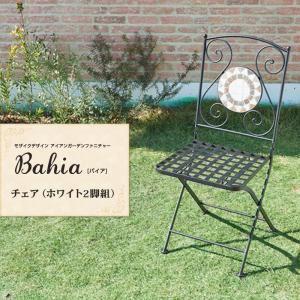 チェア2脚セット【Bahia】ホワイト モザイクデザイン アイアンガーデンファニチャー【Bahia】バイアの詳細を見る