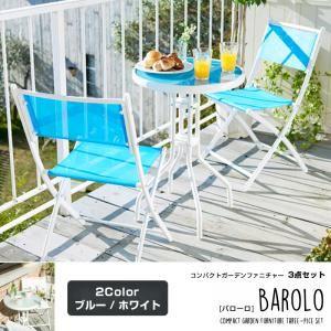 ガーデンファーニチャー【Barolo】ブルー コンパクト ガーデンファニチャー3点セット【Barolo】バローロの詳細を見る