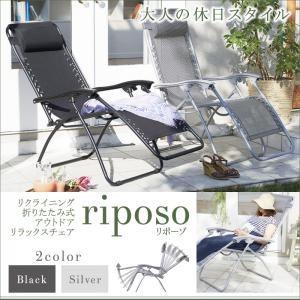 チェア【riposo】ブラック リクライニング折りたたみ式アウトドアリラックスチェア【riposo】リポーゾの詳細を見る