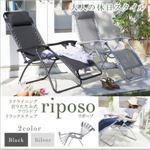チェア【riposo】ブラック リクライニング折りたたみ式アウトドアリラックスチェア【riposo】リポーゾ