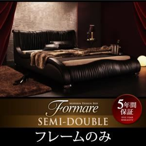 ベッド セミダブル【Formare】【フレームのみ】ブラック モダンデザイン・高級レザー・デザイナーズベッド【Formare】フォルマーレ