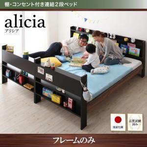 2段ベッド【フレームのみ】【alicia】ウォルナット×ブラック 棚・コンセント付き連結2段ベッド【alicia】アリシアの詳細を見る