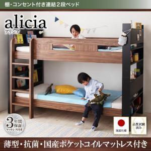2段ベッド【国産軽量ポケットコイルマットレス付き】【alicia】ウォルナット×ブラック 棚・コンセント付き連結2段ベッド【alicia】アリシアの詳細を見る