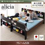 【組立設置費込】2段ベッド【フレームのみ】【alicia】ウォルナット×ブラック 棚・コンセント付き連結2段ベッド【alicia】アリシア